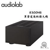 Audiolab 8300MB 單聲道後級擴大機【公司貨保固+免運】