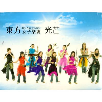東方女子樂坊-光芒CD+DVD