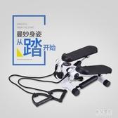 迷你踏步機家用靜音機多功能扶手腳踏機運動健身器材 AW16401『男神港灣』