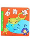 小青蛙:給0~3歲的經典兒歌(硬頁書附光碟)