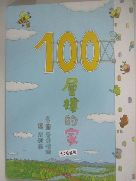 【書寶二手書T1/少年童書_DUG】100層樓的家_周佩穎, 岩井俊雄