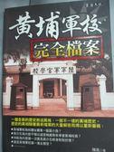 【書寶二手書T1/歷史_LNW】黃埔軍校完全檔案_陳風