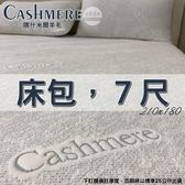 【嘉新床墊】雙人特大7尺【CASHMERE 喀什米爾羊毛床包】頂級手工薄墊/台灣領導品牌