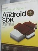 【書寶二手書T9/電腦_XGW】超強圖解前進Android Market!Google Android SDK實戰演練_