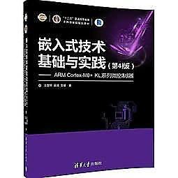 簡體書-十日到貨 R3Y【嵌入式技術基礎與實踐(第4版)—ARM Cortex-M0+ KL系列微控制器】 978730