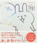 KANAHEI的小動物可愛插畫繪本