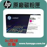 HP 原廠紅色感光鼓 滾筒 CF365A (828A)
