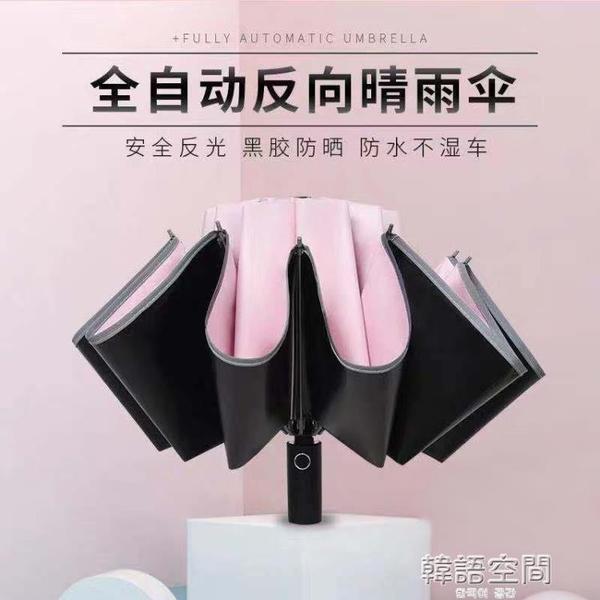 全自動汽車載車雨傘男反向太陽傘女大號晴雨兩用折疊廣告定制logo 韓語空間
