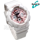 Baby-G CASIO卡西歐 BA-130-7A1 雙顯錶 明亮時尚風格 多元機能 白色 女錶 BA-130-7A1DR