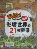 【書寶二手書T1/軍事_YEV】啊哈_圖解 影響世界的21場戰爭_徐月珠, 池昊晉