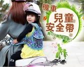 現貨-兒童機車安全帶 媽咪外出騎車必備品 寶寶幼兒防走失帶【G012】『蕾漫家』