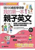我的第一本親子英文【QR碼隨身學習版】:24小時學習不中斷,英語家庭化的萬用手冊