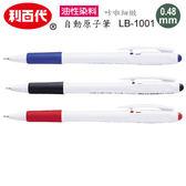 ※亮點OA文具館※ 利百代 LIBERTY LB-1001 0.48mm 細緻自動原子筆 (黑/藍/紅)