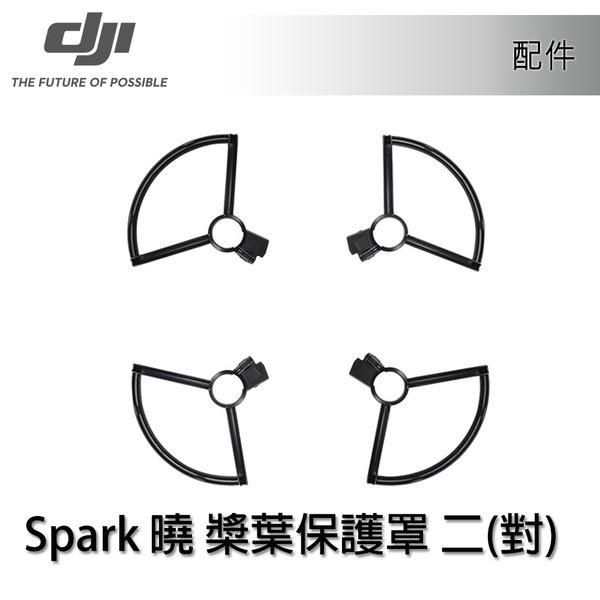 【免運費】DJI 大疆創新 Spark 曉 槳葉保護罩 / 專為 Spark 空拍機 航拍機 設計