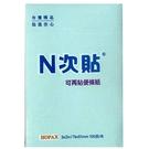 StickN N次貼 單包便條貼/便條紙/便利貼 3x2in 藍 76x50mm NO.61111
