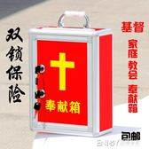 掛牆帶鎖小號家庭基督教會奉獻箱廠家定制創意型十字架慈善愛心箱igo 溫暖享家