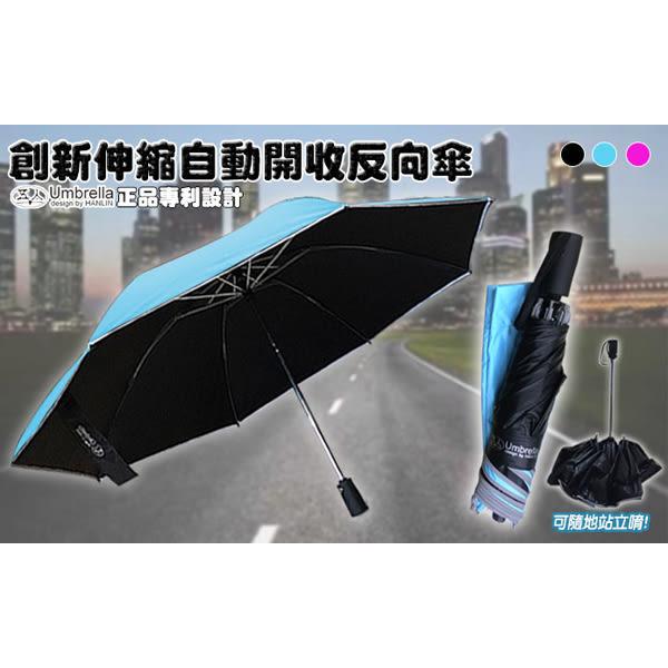 HANLIN A116抗UV紫外線自動開收專利反向傘(1支入) 3色可選【小三美日】雨傘/陽傘