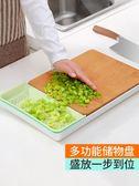 【新年鉅惠】雙槍多功能菜板整竹切菜板家用寶寶輔食水果塑料案板套裝組合砧板