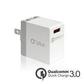 a+plus IQC-30A Qualcomm 高通認證 QC3.0 急速 USB充電器