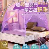 約翰家庭百貨》【DA008】加寬雙開門蒙古包蚊帳 雙人加大款 1.8M 全形底加密網 360°防蚊
