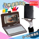 【網特生活】手機鍵盤皮套.贈注音貼安卓聊...