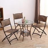 編織陽臺藤椅三件套小藤椅靠背椅藤編凳子折疊椅戶外休閒桌椅組合 韓語空間