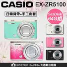 CASIO ZR5100 【24H快速出...