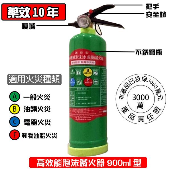 消防器材批發中心 泡沫滅火器900ml型 綠瓶(保固3年) 適用ABCF類火災 水成膜泡沫 車用滅火器 長效型