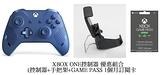 [哈GAME族]優惠組合 XBOX ONE Sport Blue 寶石藍 特別版 原廠無線控制器+手機架+GAME PASS 1個月 訂閱卡