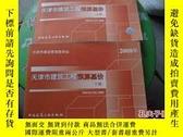 二手書博民逛書店天津市建築工程預算基價罕見上下 2008Y25254 本編組 中