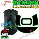 [ PC PARTY  ] 火線競技 雷蛇 Razer Deathadder Essentail 專用 滑鼠貼 鼠腳 鼠貼
