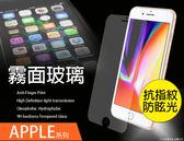【霧面AG玻璃】9H蘋果 iPhone 5 SE 6s 7 8 Plus X iX 玻璃貼玻璃膜手機螢幕貼保護貼