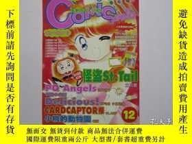 二手書博民逛書店16開漫畫月刊罕見Comic Fans 1997年 12月號Y2