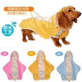 狗狗雨衣寵物狗運動雨披pu環保狗雨衣防水衣