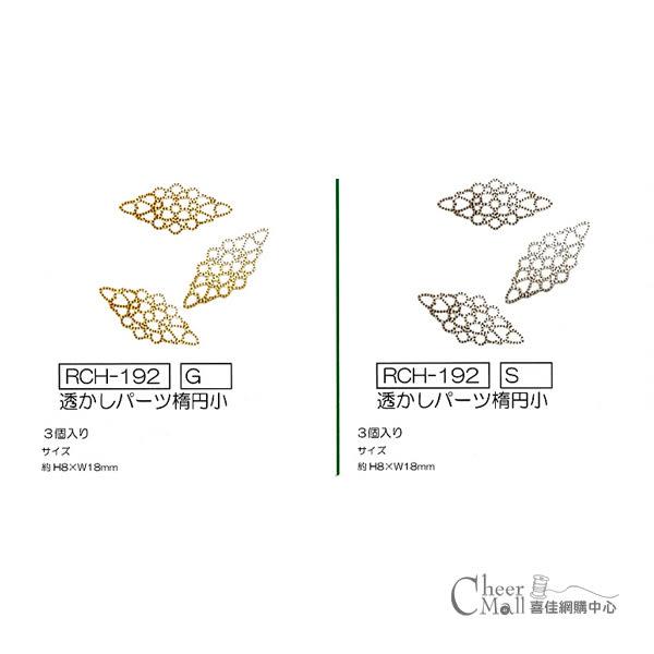 鏤空網片-橢圓形-小RCH-192 / 8x20mm / 3入 / 金色、銀色