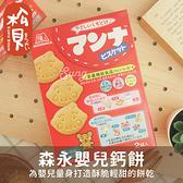 《松貝》森永嬰兒牛奶餅86g【4902888182709】bf22