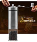 家用便攜咖啡機 手搖磨豆機 陶瓷磨芯不銹鋼咖啡豆研磨器磨粉機QM 維娜斯精品屋