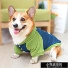 狗狗衣服秋冬冬季冬裝保暖可愛新款柯基冬天小型犬中型犬 【全館免運】