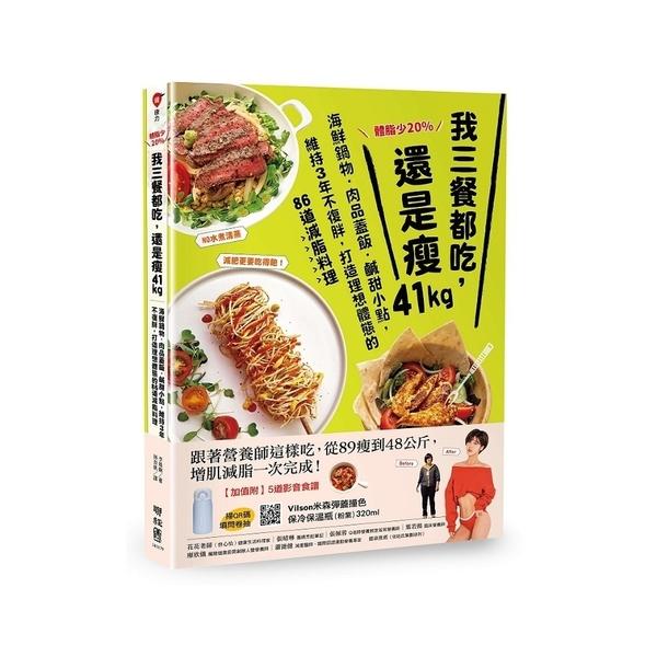 體脂少20%!我三餐都吃,還是瘦41kg:海鮮鍋物.肉品蓋飯.鹹甜小點,維持3年