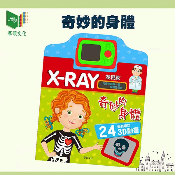 【華碩文化】X-RAY發現家-奇妙的身體