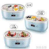 酸奶機 小熊酸奶機家用全自動迷你自制分杯米酒酸奶泡菜納豆陶瓷內膽發酵 阿薩布魯