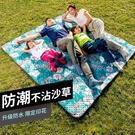 野餐墊 戶外防潮墊便攜地墊帳篷墊子沙灘墊野外野餐布【全館免運】
