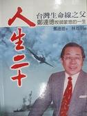【書寶二手書T9/傳記_INR】人生二十: 台灣生命線之父鄭連德牧師蒙恩的一生_林恩朋著