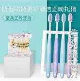 豈止美正畸牙刷矯正牙齒後用牙套牙刷箍牙正畸凹U型正畸牙刷軟毛 造物空間