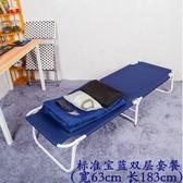 摺疊床午休床辦公室便攜陪護床簡易床行軍床成人兒童單人床午睡床  ATF  童趣潮品