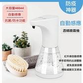 ◆台灣現貨 自動感應酒精噴霧機 (1入) 480ml大容量 酒精噴霧器 乾洗手 洗手機 除菌機 酒精消毒器
