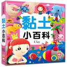 黏土小百科(正方彩色精裝書144頁)