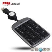 鍵盤 雙飛燕TK-5便攜式USB迷你筆記本電腦外接數字小鍵盤財務辦公伸縮 城市玩家