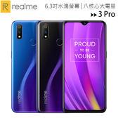 Realme 3 PRO(4G/64G)6.3吋水滴螢幕八核心大電量智慧型手機