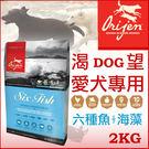 [寵樂子]Orijen 渴望 六種鮮魚無穀狗飼料 2kg/犬飼料